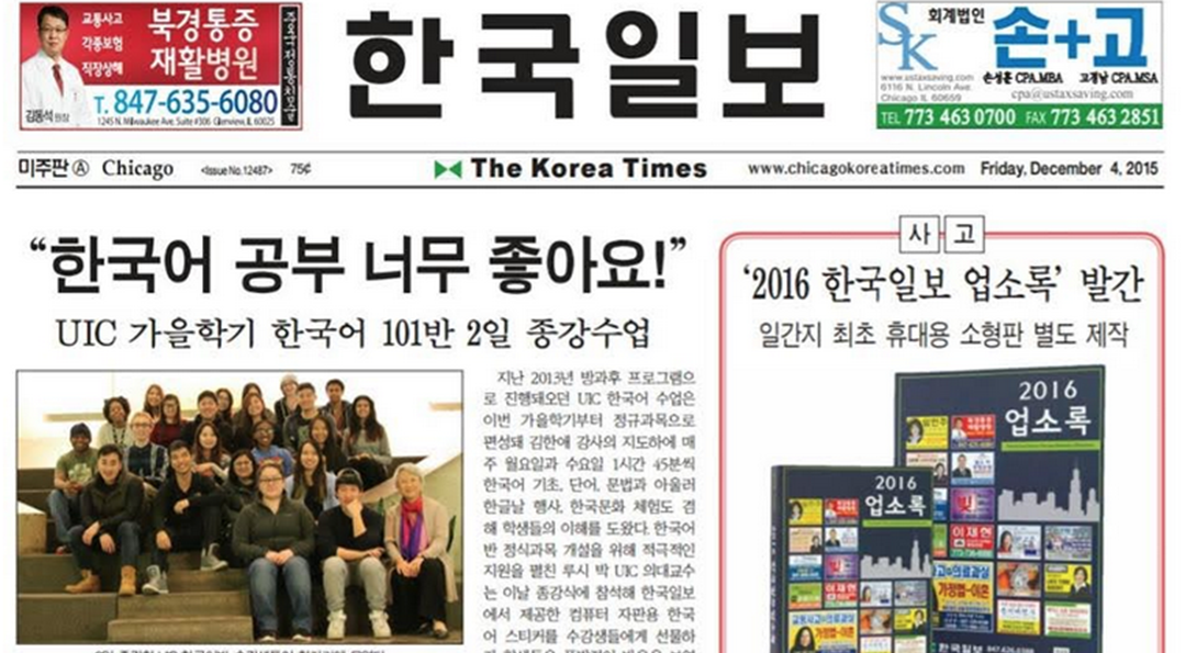 Korean 101 class featured in The Korea Times | Linguistics