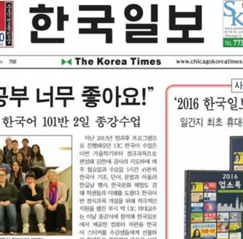 Korea Times front page from December 4, 2015 showing news story about UIC Korean program (in Korean)