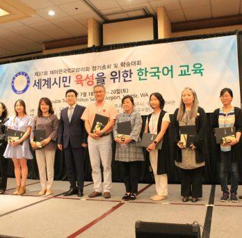Hanae receives an achievement award.